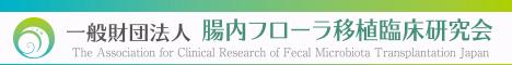 腸内フローラ移植臨床研究会のホームページ